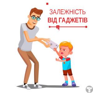 В якому віці дитині можна починати використовувати ґаджети | Тутка